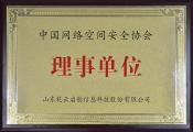 中国网络空间安全协会